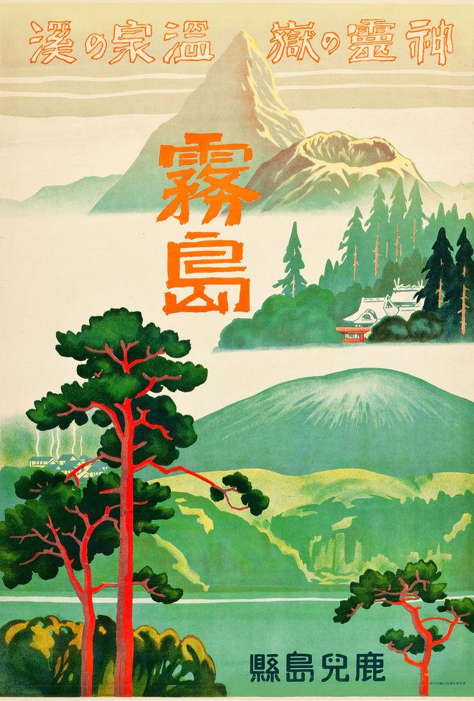 Vintage Japanese Posters 73