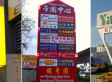 Chinese Signs In Richmond: Should There Be A Limit?