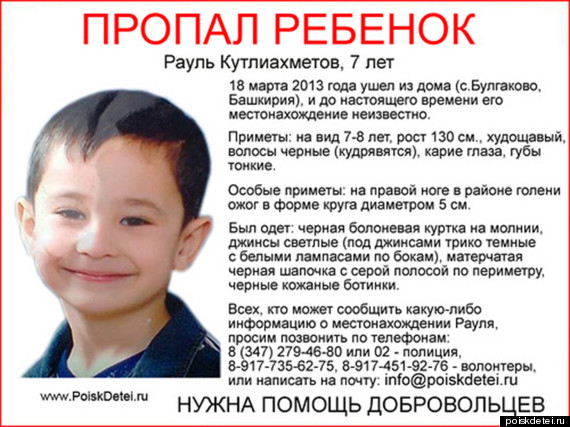 raul kutliakhmetov rescue