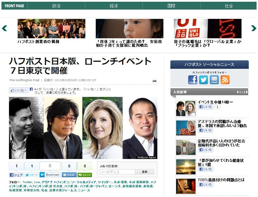 huffington post japon