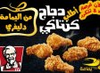 Gaza's KFC Smuggler Service, Al Yamama, Delivers Fried Chicken From Egypt Through Tunnels