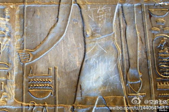egypt temple graffiti