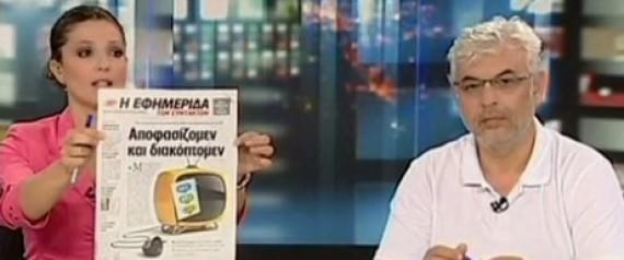GRECE TV ERT