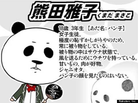 rakuten infoseek manga