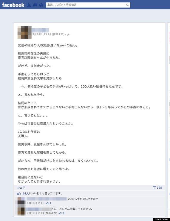 facebook dema