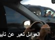 Saudi Woman Gets Thumbs Up For Defying Driving Ban As Women Prepare For October 26 Protest (VIDEO)