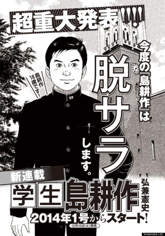 gakuseishimakosaku