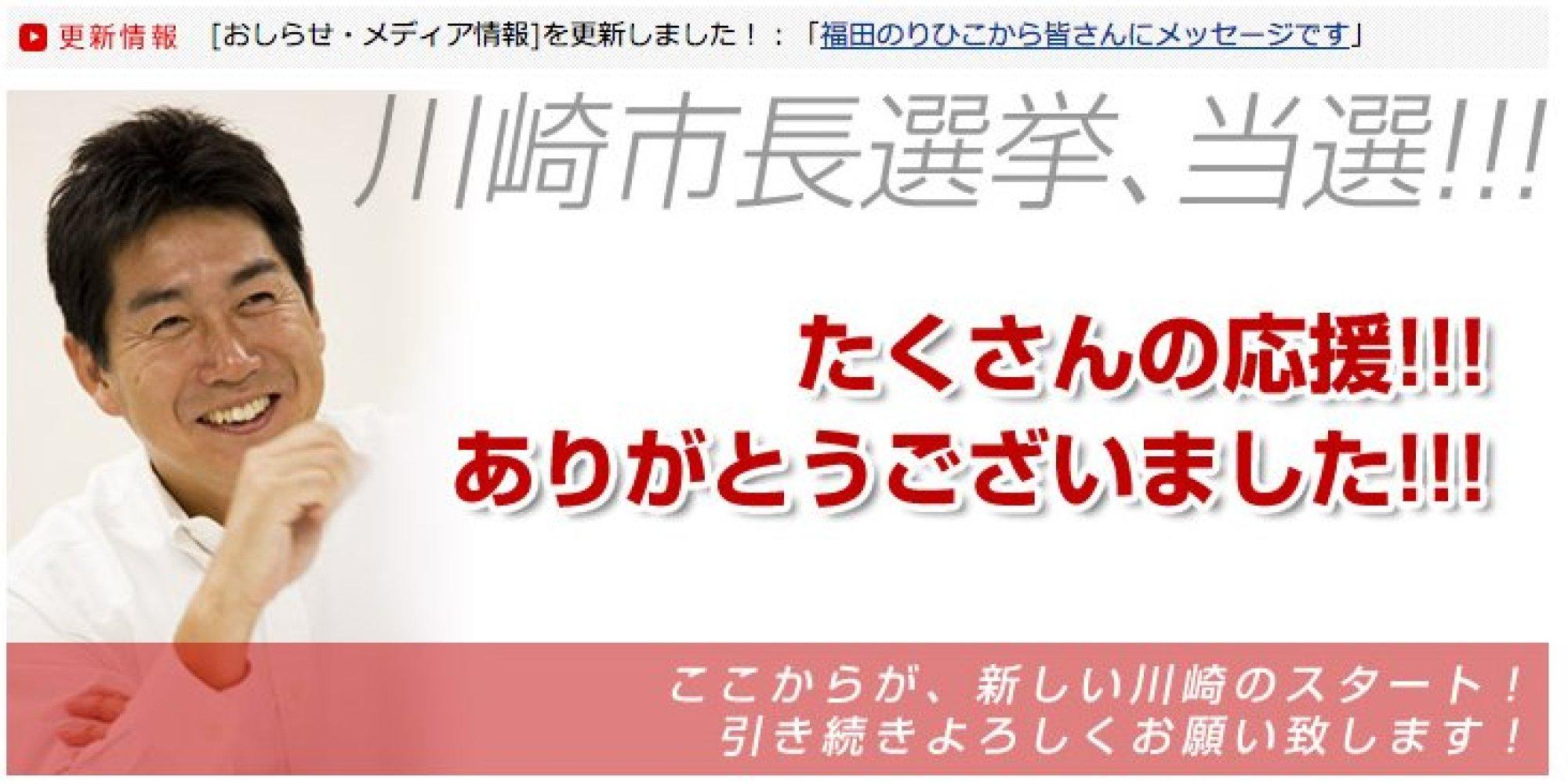 自公民の推薦候補、川崎市長選で敗れる シェア ツイート  福田紀彦氏、川崎市長選で初当選 自公民