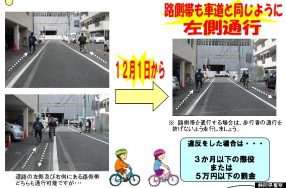 道路交通法が改正、12月1日から ...