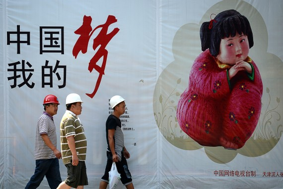 Chinese Dream wall poster in Beijing.