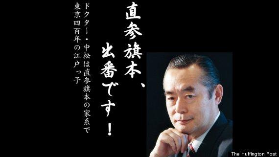 dr nakamatsu
