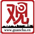 guancha