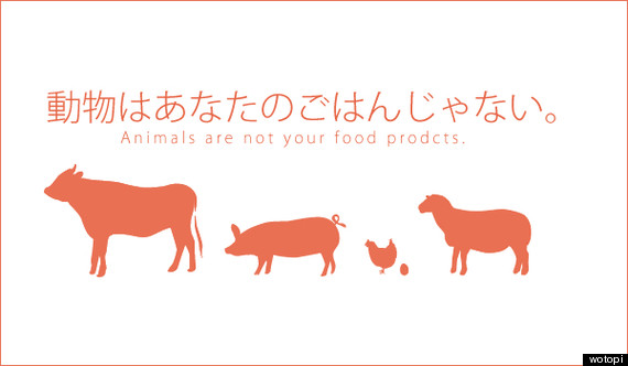 animals are not your food prodcts