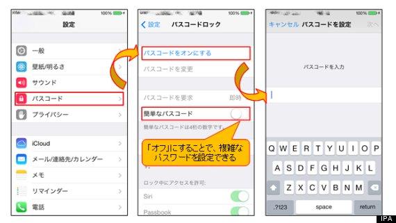 端末ロックの設定方法(iOS 7.1.1)