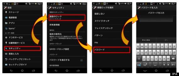 端末ロックの設定方法(Android 4.2.2)
