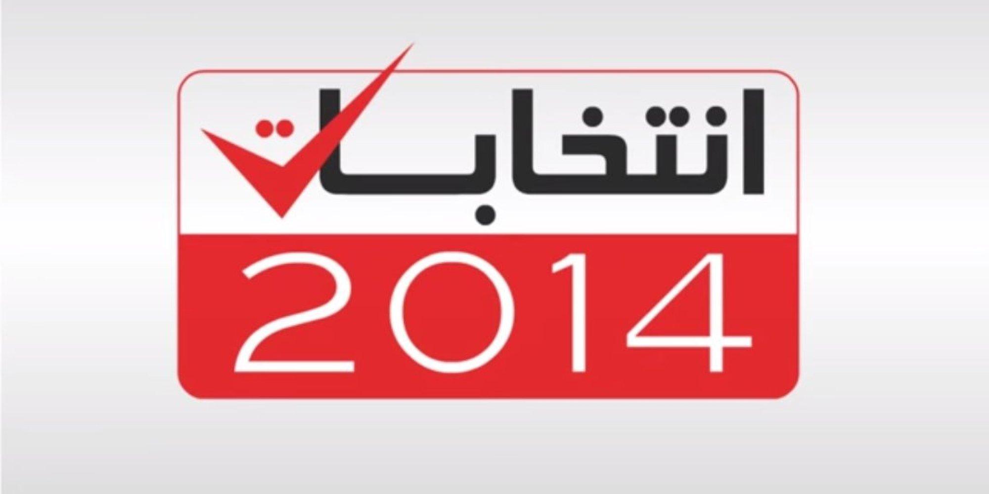 comment s'inscrire pour les elections en tunisie