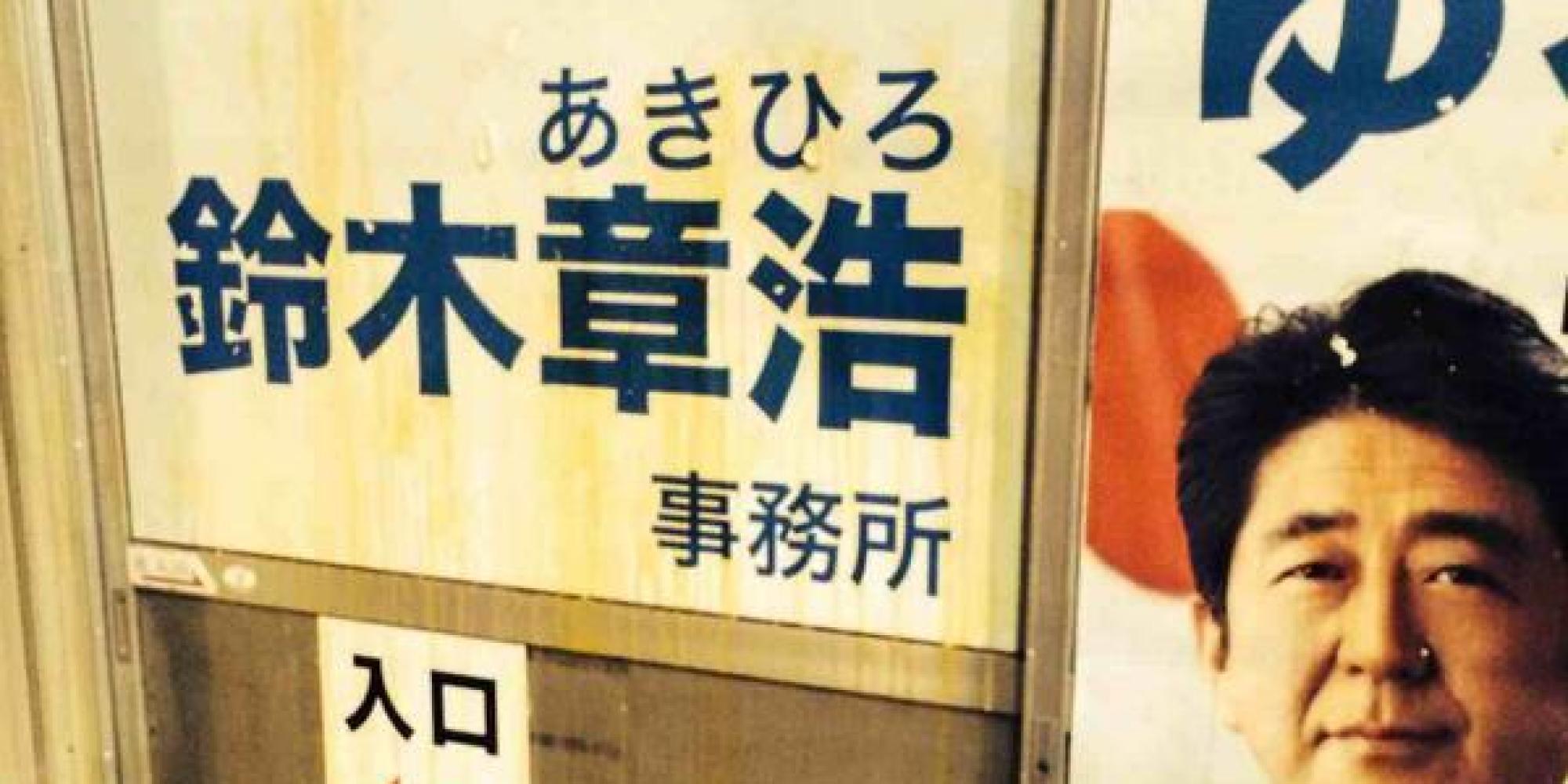 【セクハラ野次】鈴木都議の事務所に生卵、50代の男を事情聴取!!