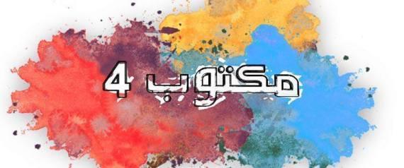 """Tunisie: Furieux contre le feuilleton télévisé """"Maktoub"""", des ..."""