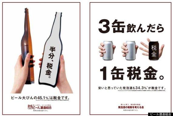 beer tax in japan