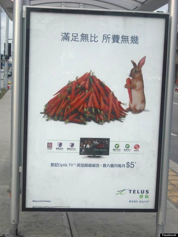 chinese language ad