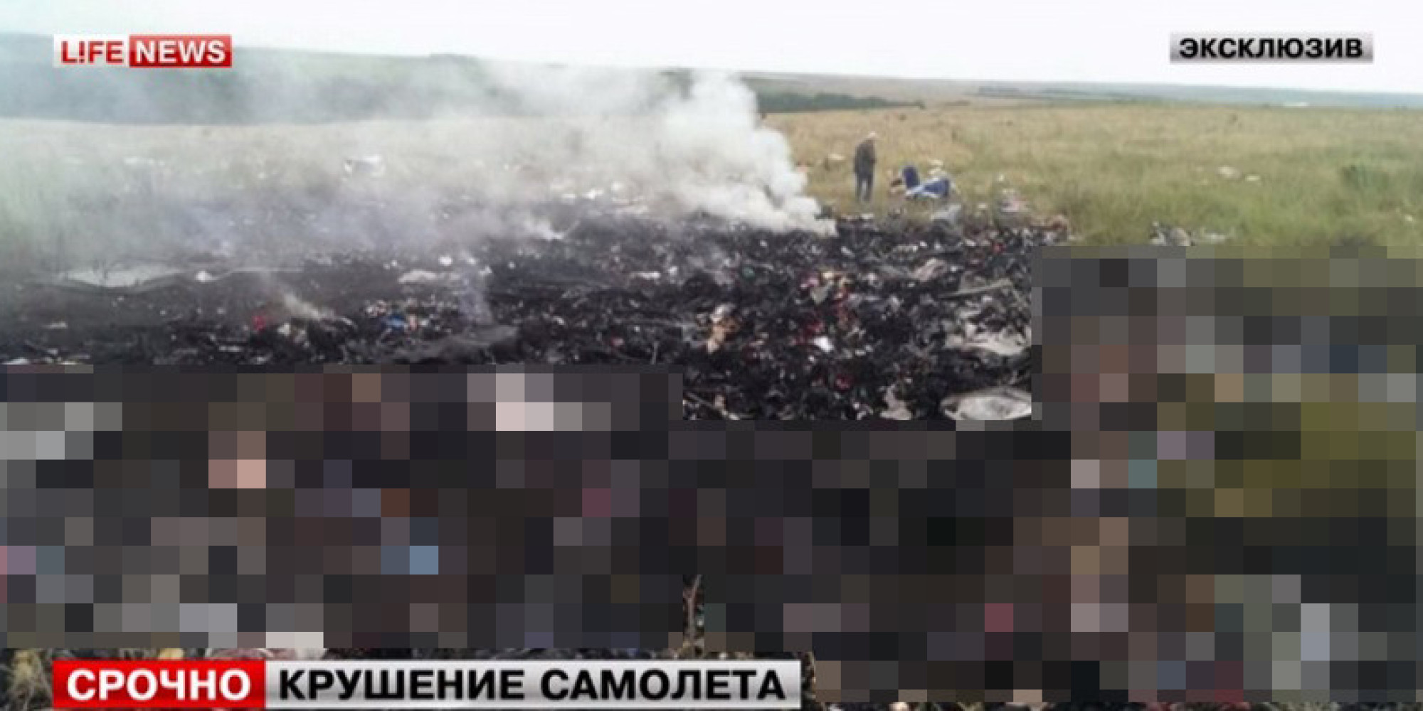 Фото крушения боинга украина 5