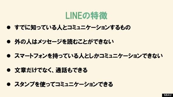 linekotsu