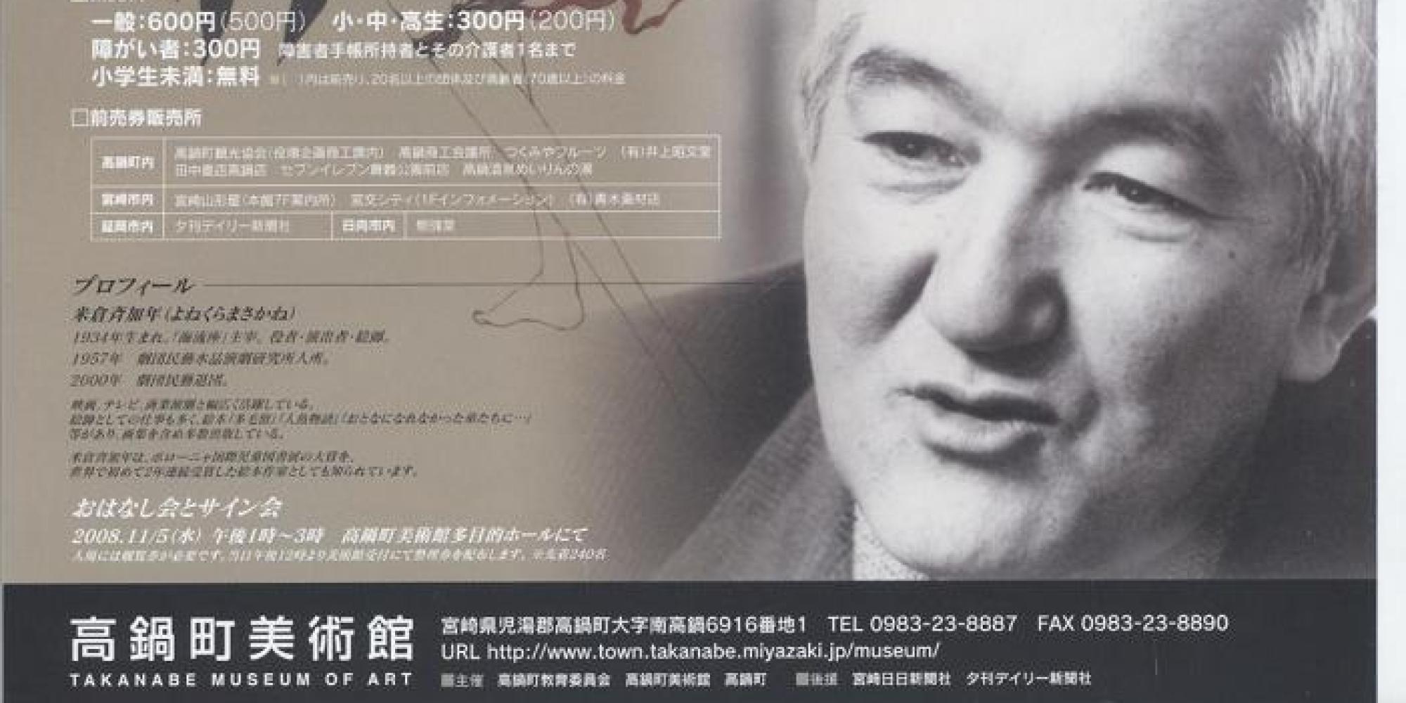 米倉斉加年の画像 p1_23