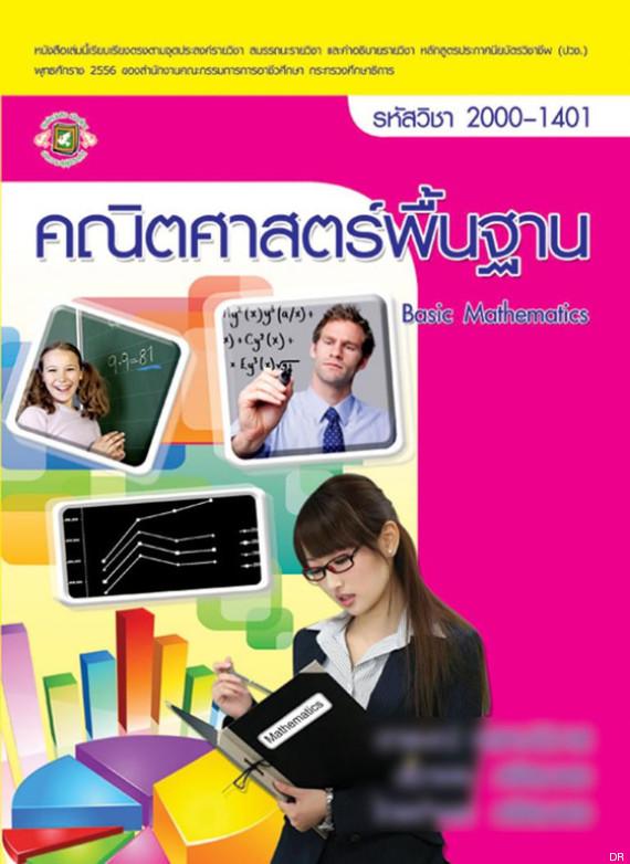 manuel scolaire maths