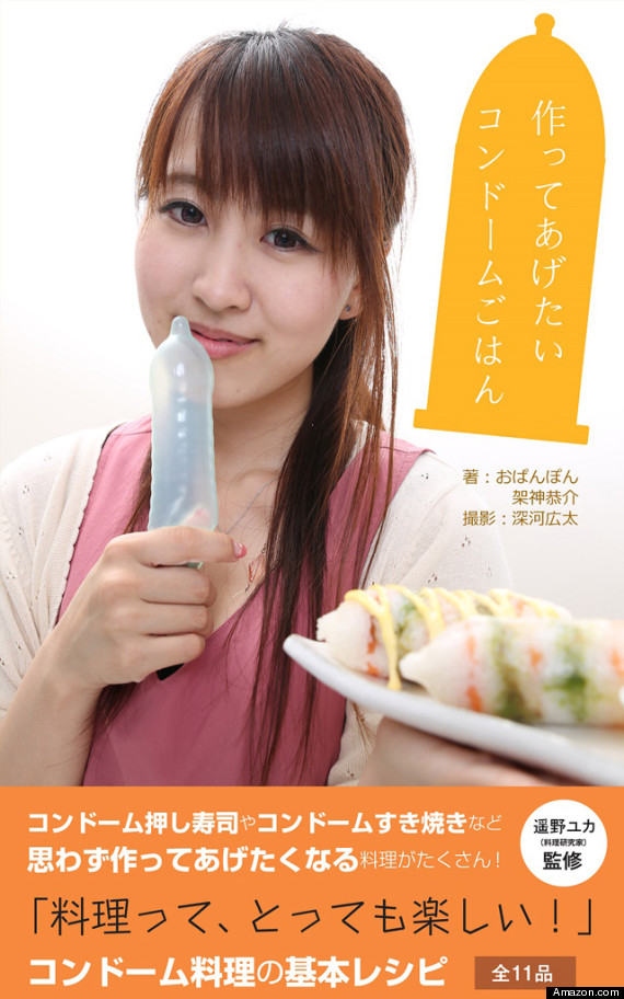 condom cookbook cover