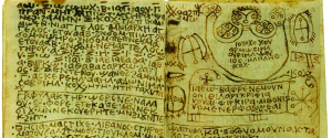 SPELL BOOK ANCIENT EGYPT