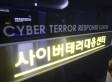 North Korea's Cyberarmy