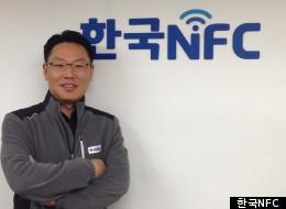 [허핑턴 인터뷰]  황승익 한국NFC 대표 인터뷰
