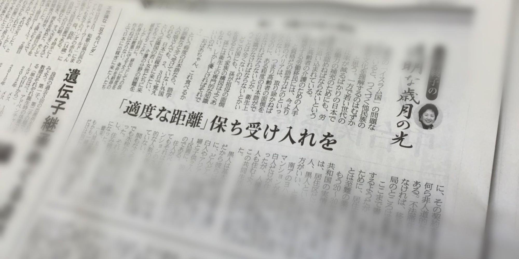 曽野綾子さん「移民を受け入れ、人種で分けて居住さ... 曽野綾子さん「移民を受け入れ、人種で分け