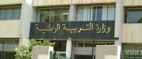MINISTRE EDUCATION NATIONALE