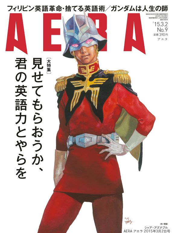 char aznable aera