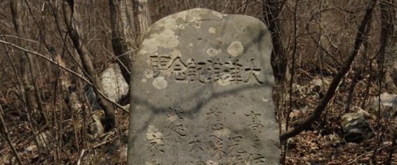 JAPAN TSUNAMI ANCESTORS