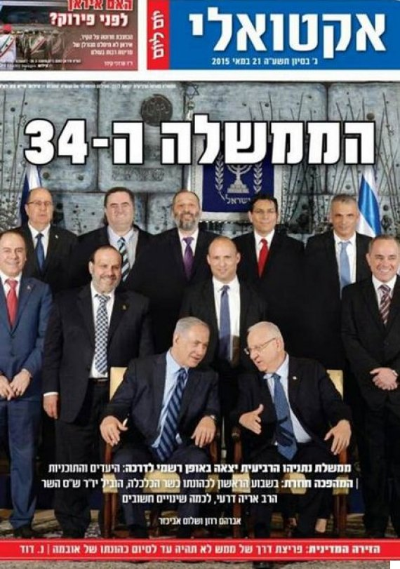 Orthodox Jewish Paper Photoshops Female Ministers Out Of New ...