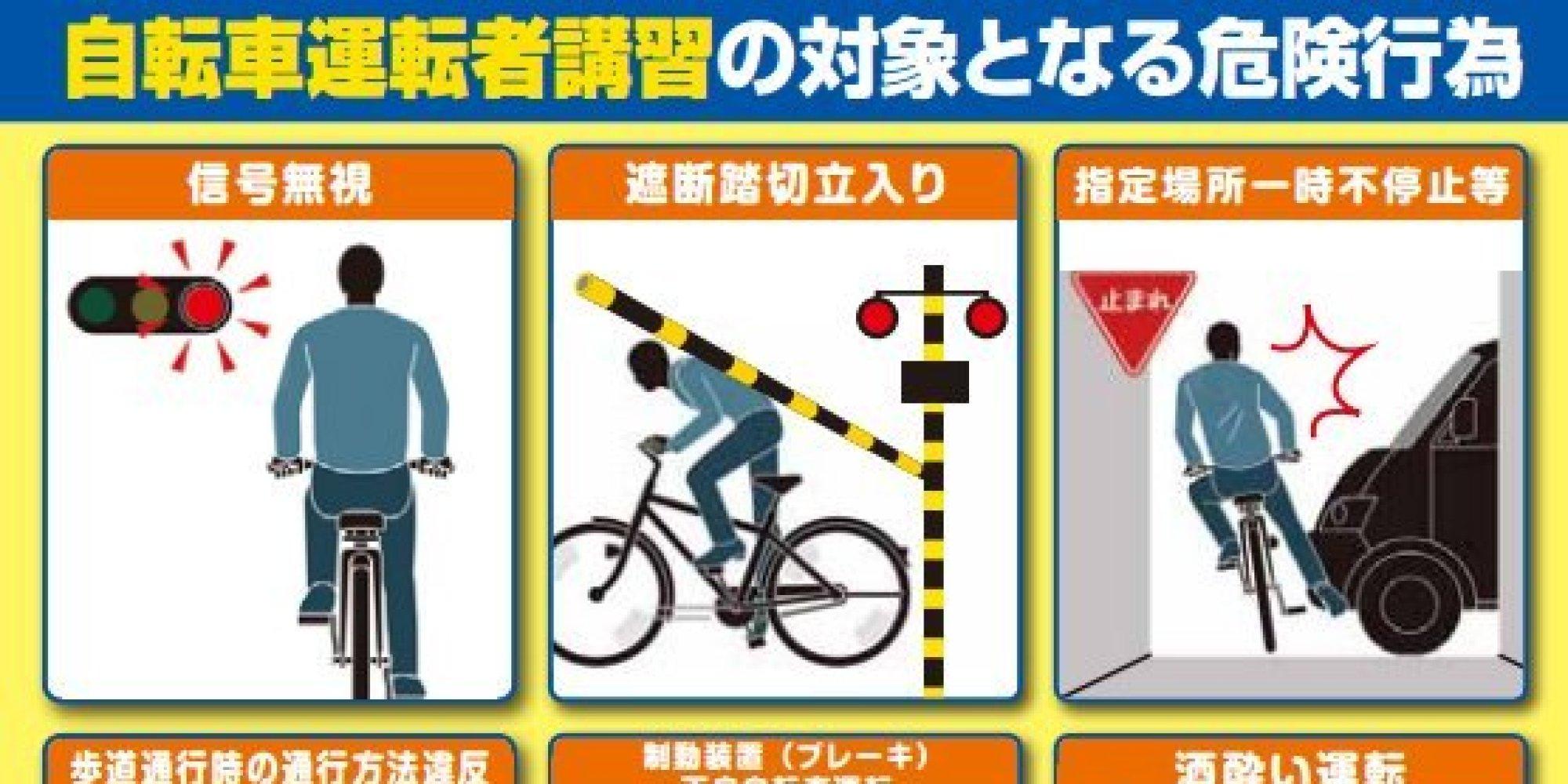 自転車の安全講習を義務化 ...