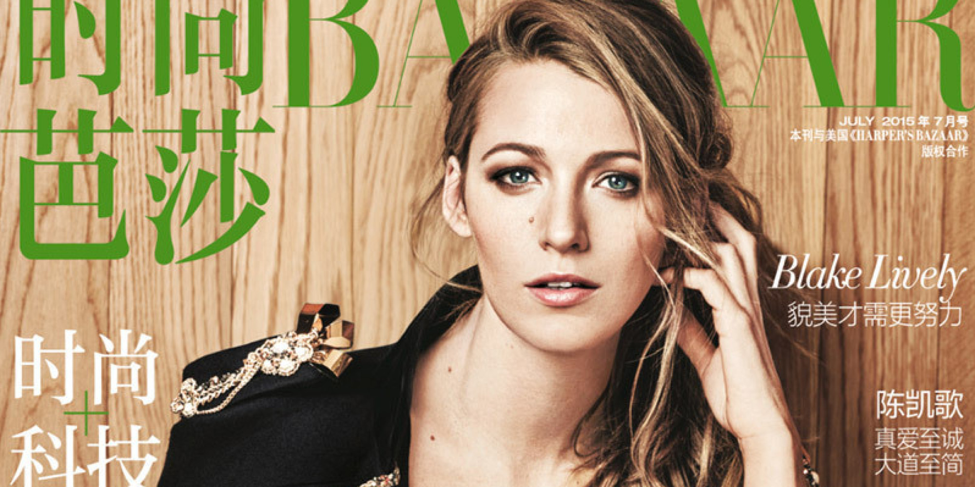 Blake Lively Is Elegant And Lovely On The Cover Of Harper ... Blake Lively Facebook