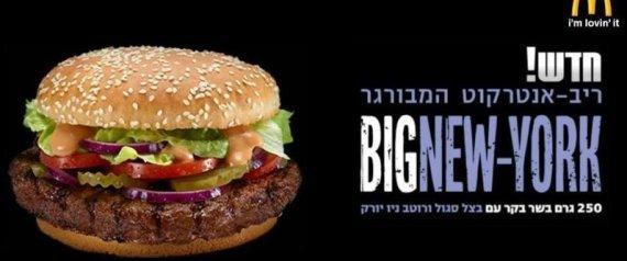 MCDONALDS ISRAEL BURGER