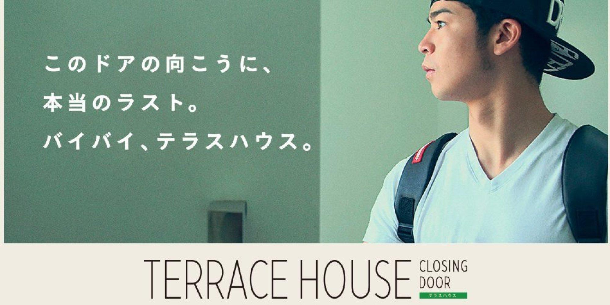 Netflix for Netflix terrace house
