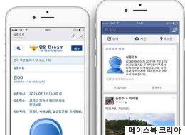 페이스북, 실종아동 함께 찾는다