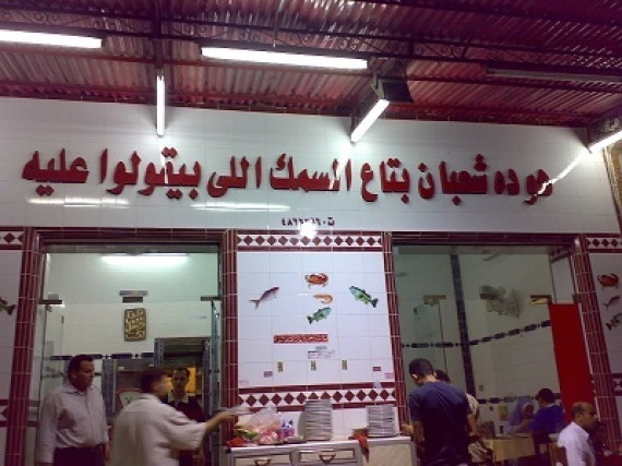 restaurant in egypt