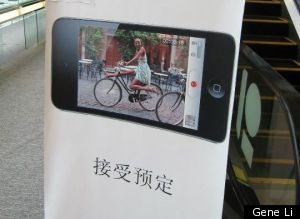 Fake Iphone 5 Advertisement China Chinese