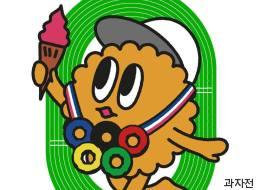 서울에서 처음으로 '2015 과자 올림픽'이 열린다!