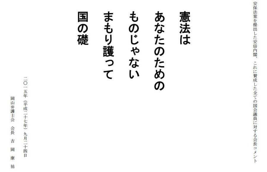 岡山弁護士会 会長コメント 憲法は あなたのための ものじゃない まもり護って 国の礎