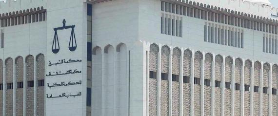 KUWAITI JUDICIARY
