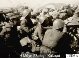 Η Μάχη Ελαίας- Καλαμά: Πώς ο Ελληνικός Στρατός σταμάτησε την ιταλική εισβολή