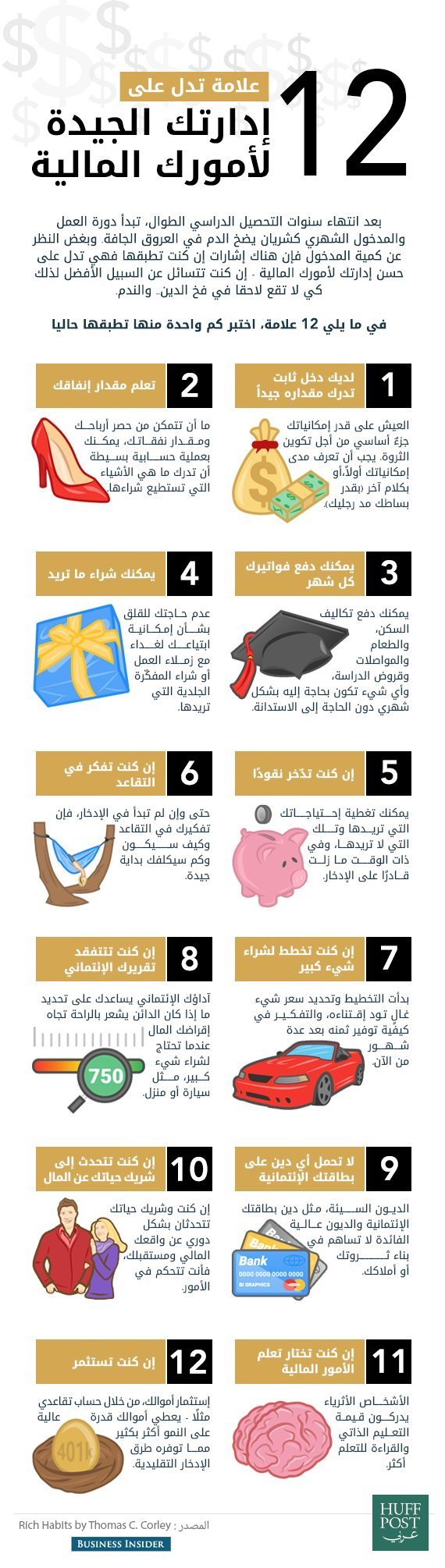 12 ways money managment