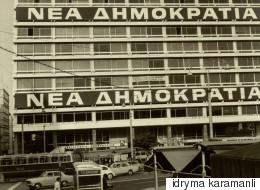 Ανάμεσα στο «παλιό» και το «νέο»: Η Νέα Δημοκρατία μετά τη Μεταπολίτευση, 1974-1980